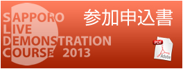 Sapporo Live Demonstration Course 2013::参加申込書