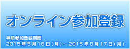 Sapporo Live Demonstration Course 2015::オンライン参加申込