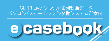 Check out SAPPORO Live Cases on e-casebook.com